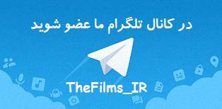 کانال تلگرام Thefilms.ir