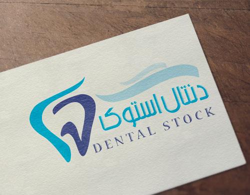 طرح لایه باز لوگو دندانپزشکی و دندان سازی 5