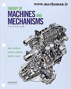 کتاب دینامیک ماشین شیگلی