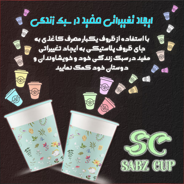 لیوان یکبار مصرف کاغذی