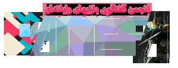 [تصویر:  Forum_Logo.png]