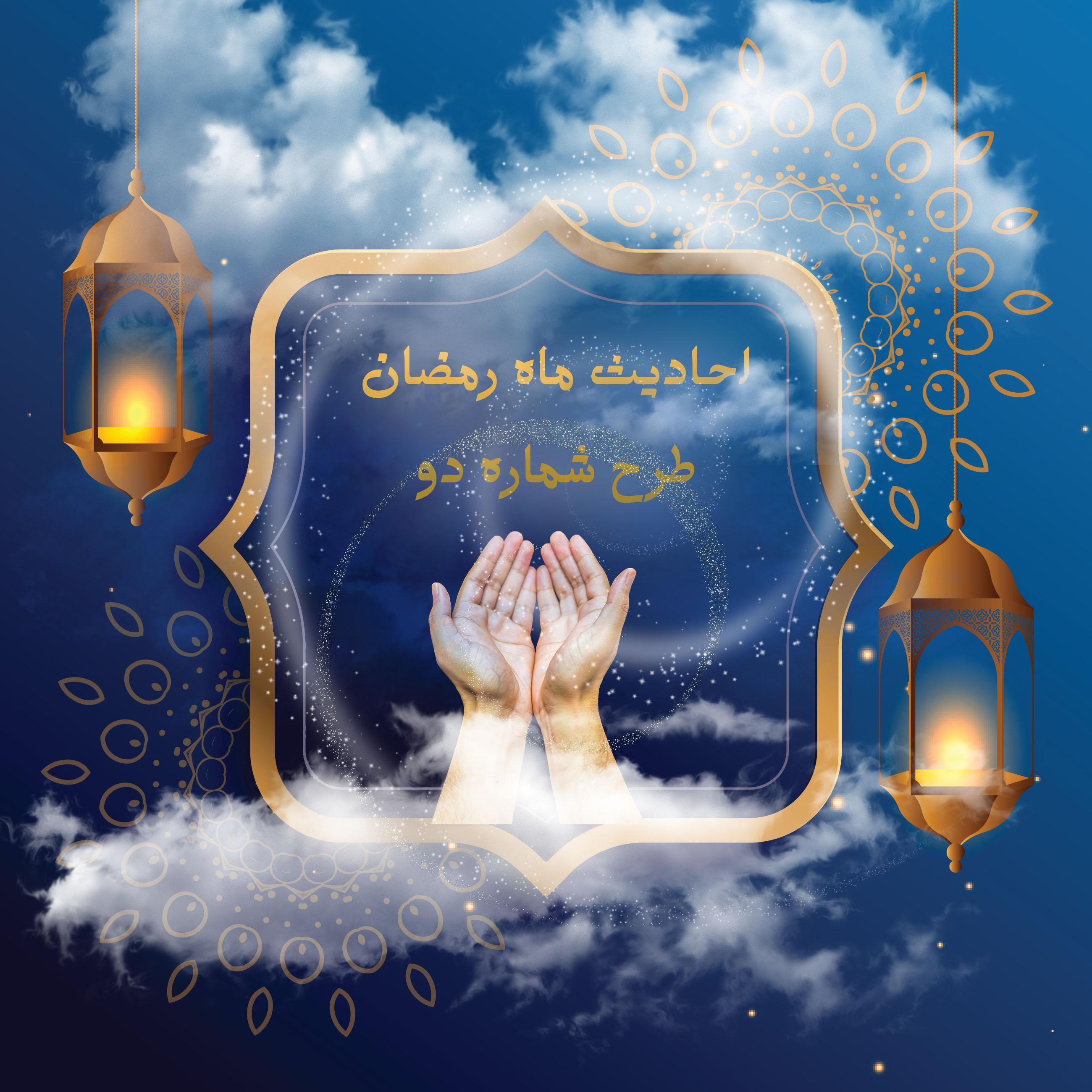احادیث ماه رمضان-طرح دوم