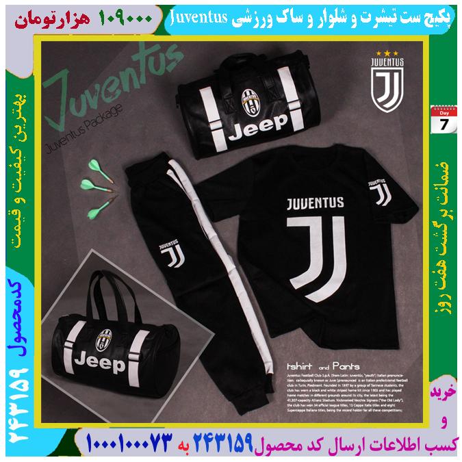 پکیج ست تیشرت و شلوار و ساک ورزشی Juventus