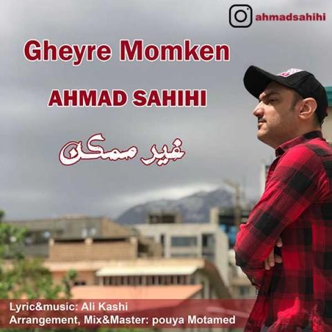 دانلود آهنگ جدید احمد صحیحی به نام غیر ممکن