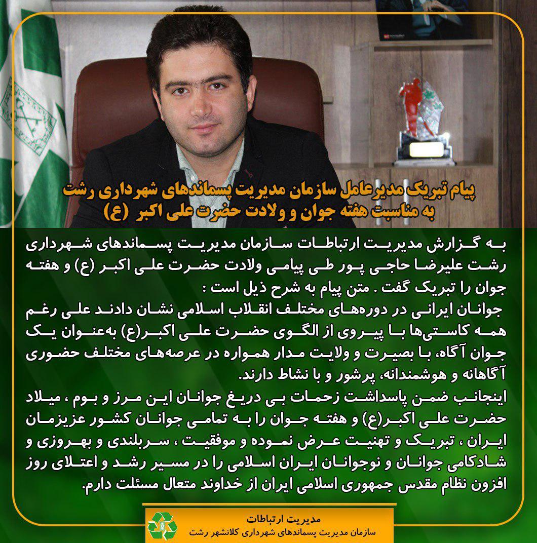 پیام تبریک رئیس سازمان مدیریت پسماندهای شهرداری رشت به مناسبت روز جوان