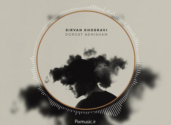 متن آهنگ درست نمیشم از سیروان خسروی