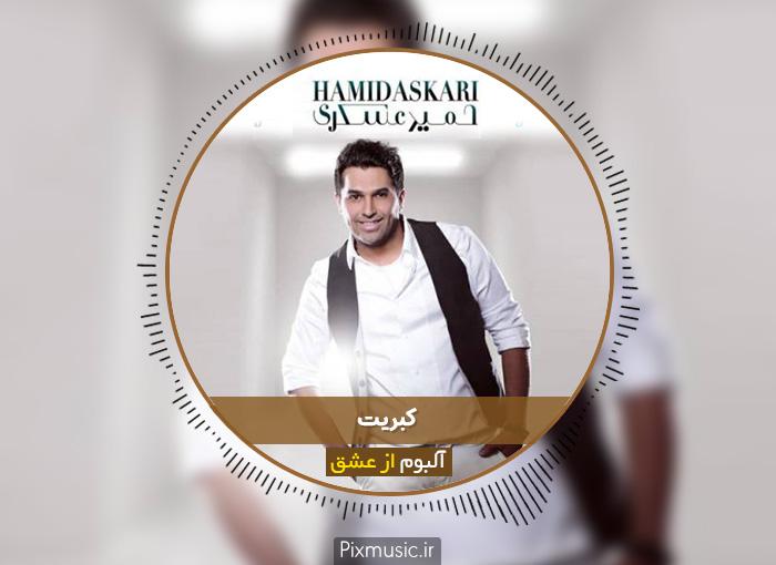 آکورد آهنگ کبریت از حمید عسکری