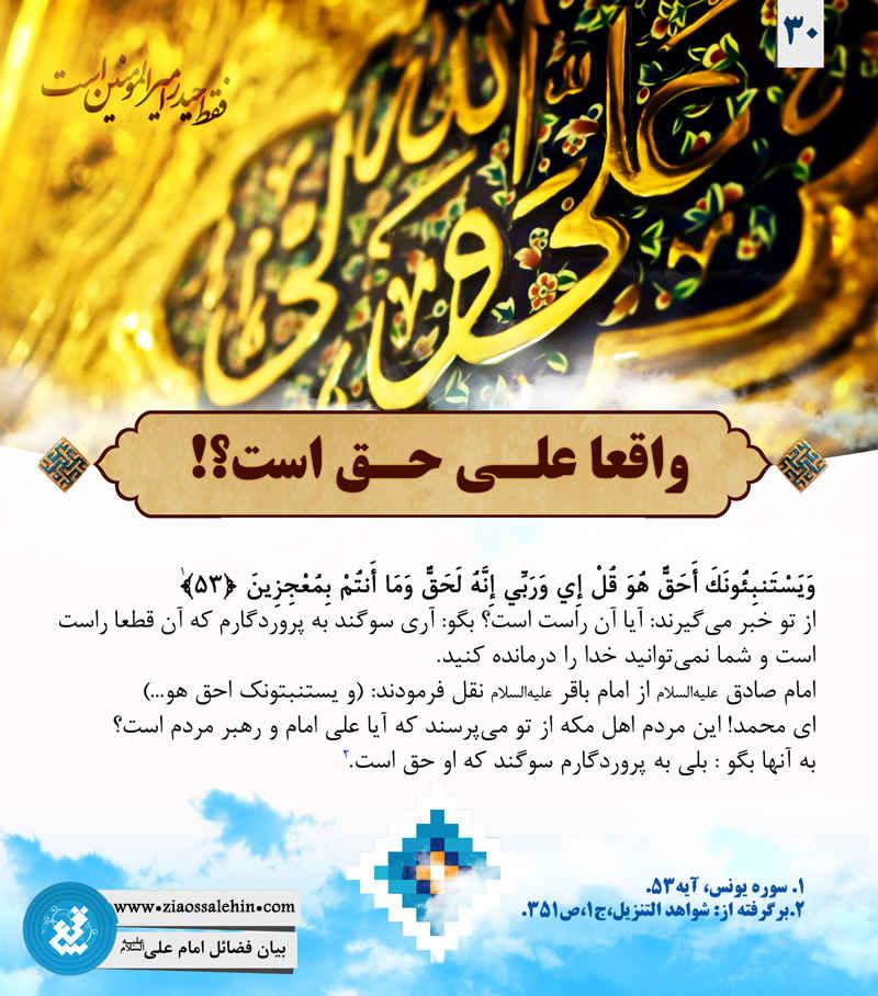 http://s9.picofile.com/file/8360727342/fazael_e_emam_ali_as_30.jpg