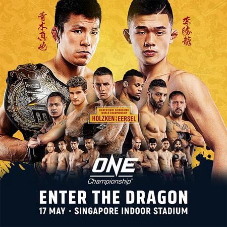 دانلود مسابقات وان سی | ONE Championship 94: Enter the Dragon