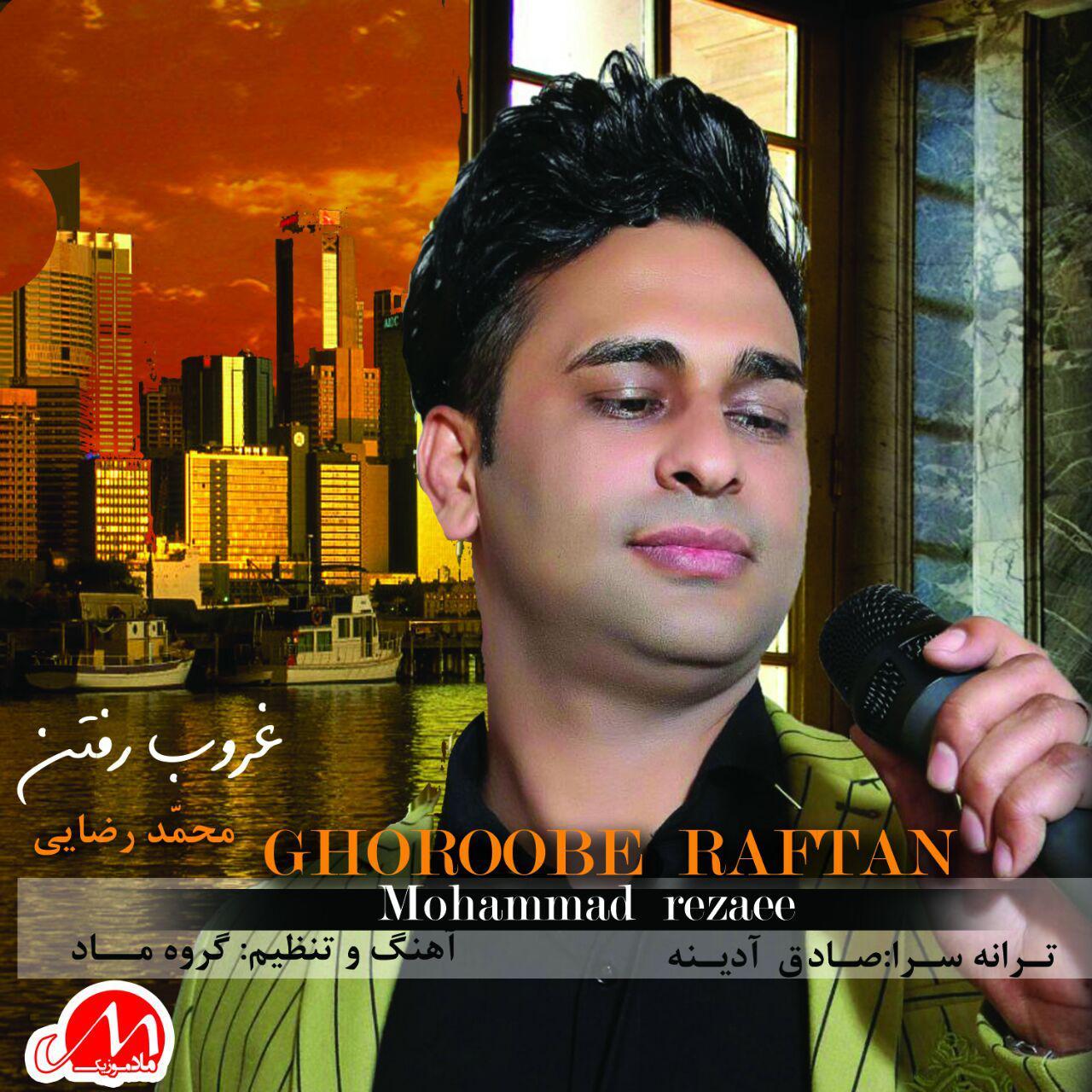 دانلود آهنگ جدید محمد رضایی به نام غروب