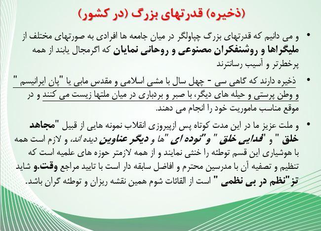 دانلود جزوه وصایای امام خمینی