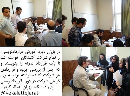 روح اله خلجی، خلجی، روح الله خلجی، قراردادنویسی، دانشگاه تهران