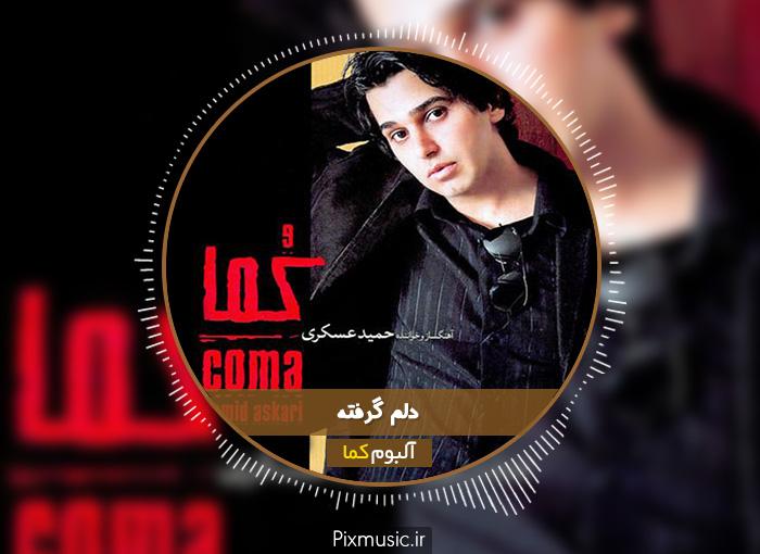 آکورد آهنگ دلم گرفته از حمید عسکری