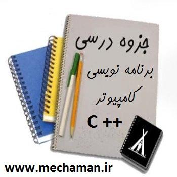 دانلود رایگان جزوه برنامه نویسی کامپیوتر به زبان ++C فارسی