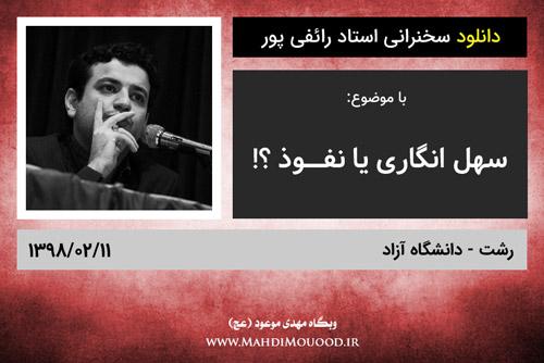 دانلود سخنرانی استاد رائفی پور با موضوع سهل انگاری یا نفوذ - رشت - 1398/02/11 - (صوتی + تصویری)