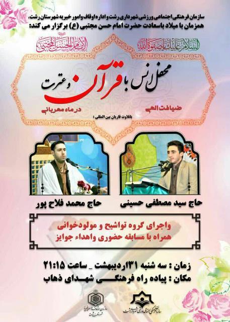 برگزاری محفل انس با قرآن و عترت در پیاده راه فرهنگی رشت
