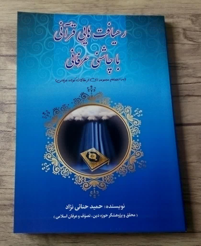 کتاب قرآن عرفان