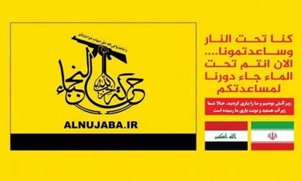جبهه مقاومت اسلامی حرکت نجبای عراق