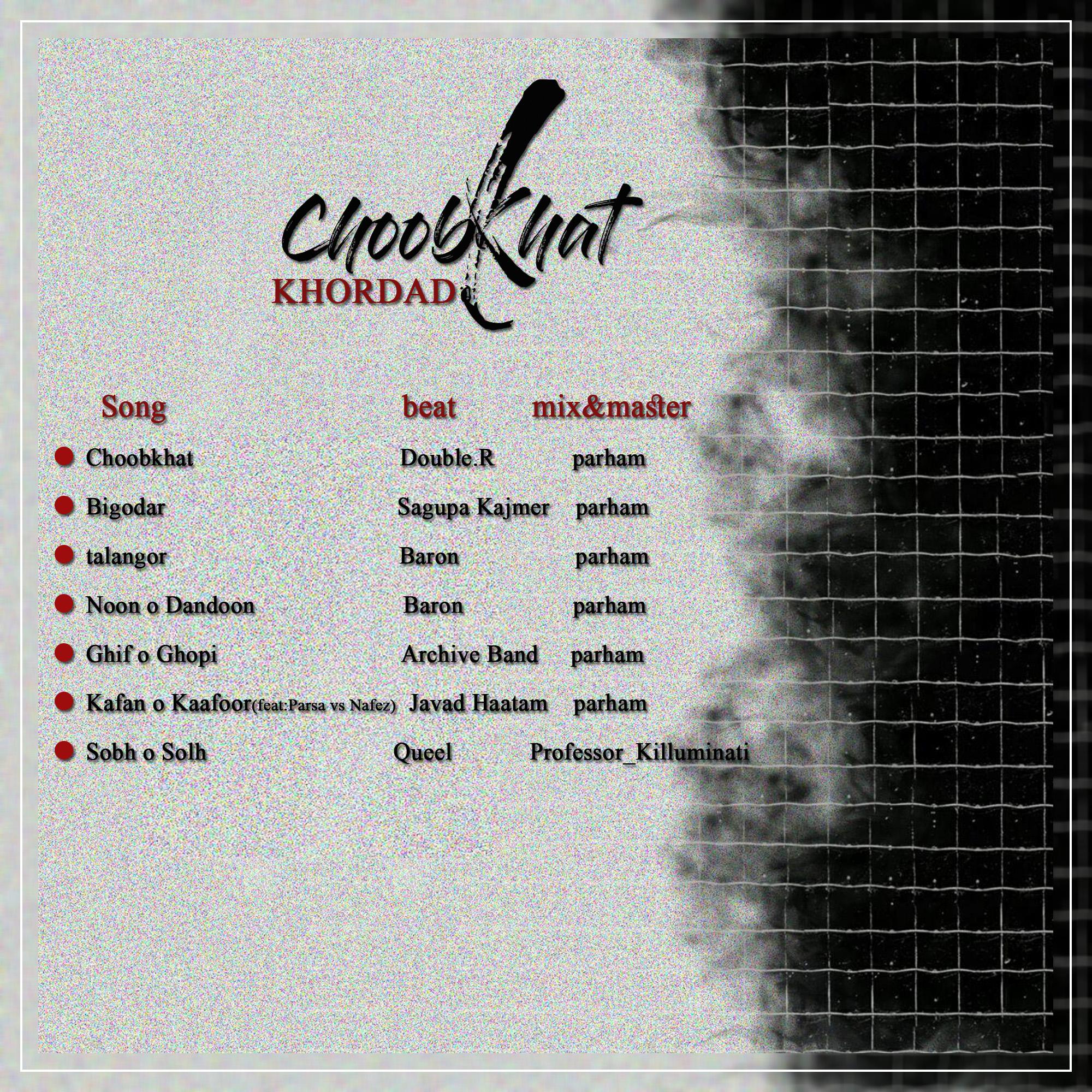 دانلود آلبوم جدید خرداد به نام چوبخط