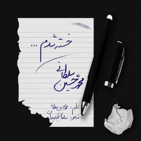 دانلود آهنگ جدید محمد حسین سلطانی به نام خسته شدم