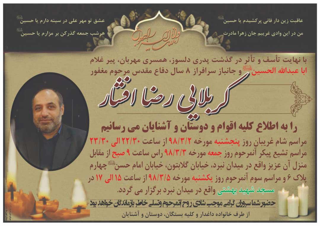 همپای شهدا،مرحوم رضا افشار