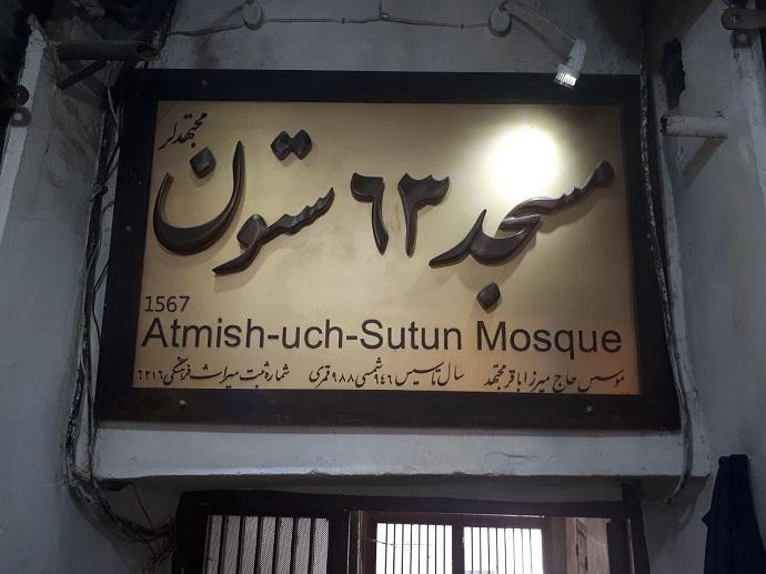 مسجد مجتهد