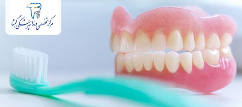 مراقبت و بهداشت دندان مصنوعی و پروتز دندانی
