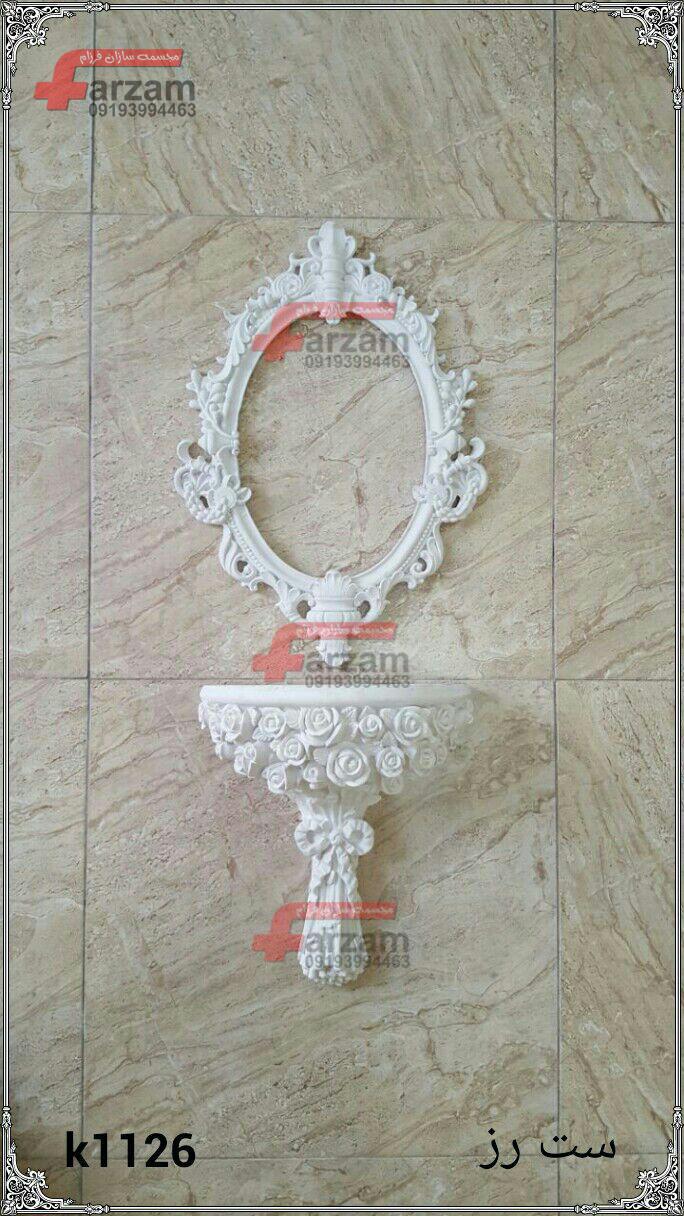 آینه کنسول آرایشگاهی | کارگاه مجسمه سازی