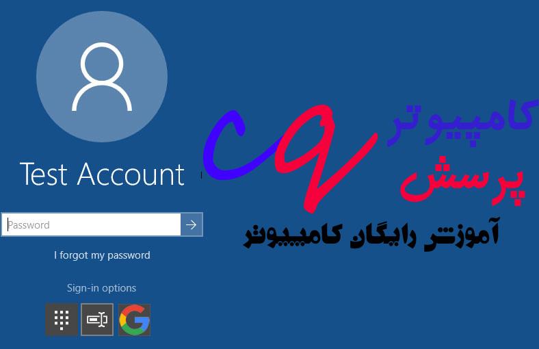 حساب کاربری