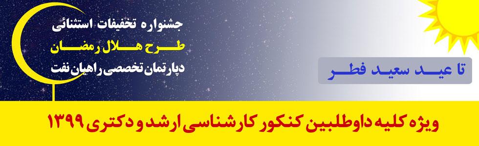 جشنواره هلال رمضان راهیان نفت