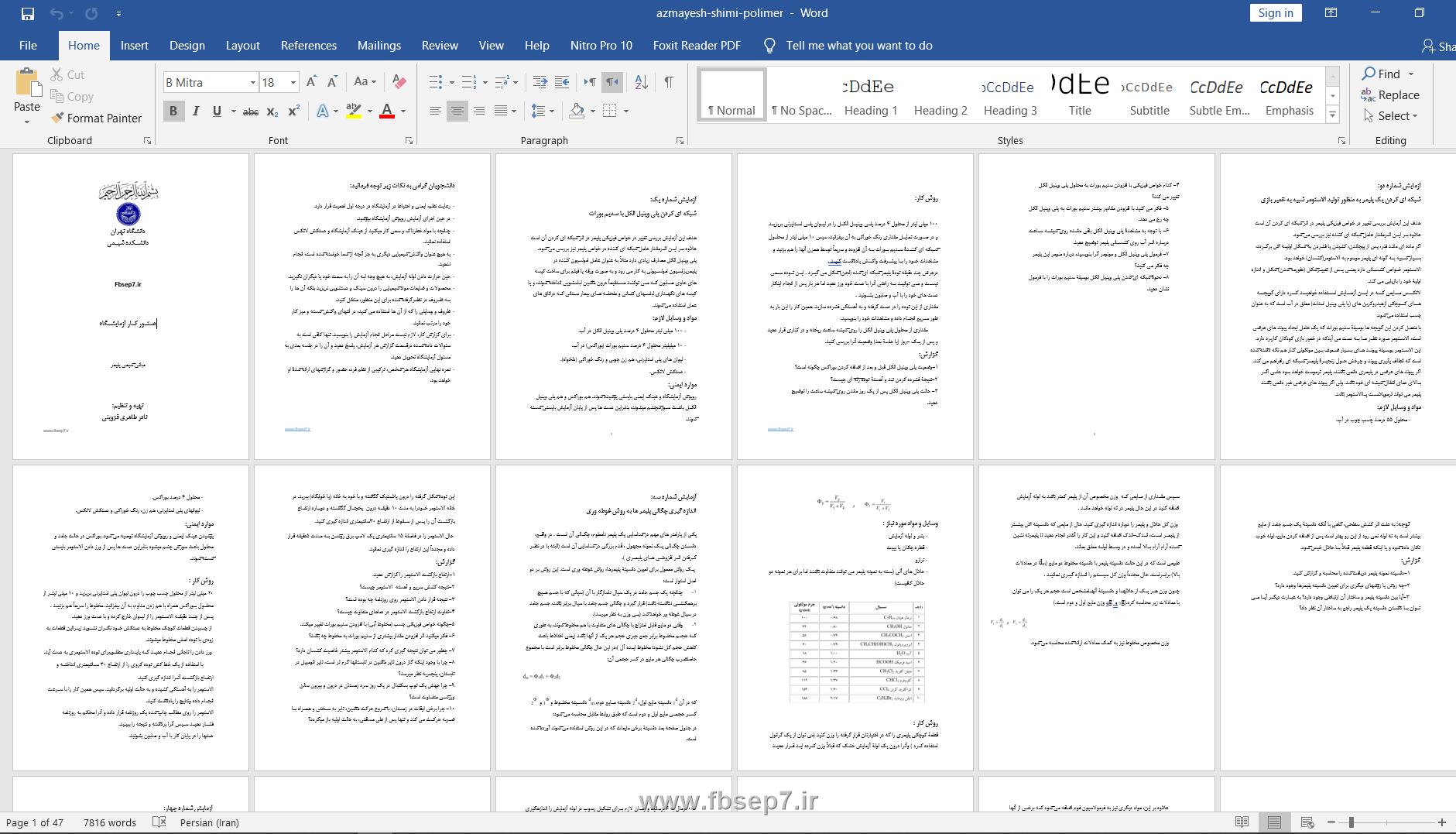 گزارش کار آزمایشگاه شیمی پلیمر فایل ورد