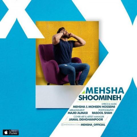دانلود آهنگ جدید مهشا به نام شومینه