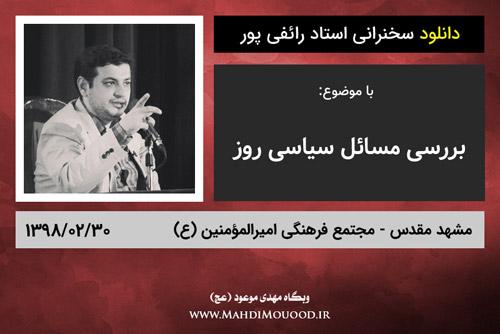 دانلود سخنرانی استاد رائفی پور با موضوع بررسی مسائل سیاسی روز - مشهد - 1398/02/30