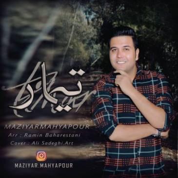 دانلود آهنگ جدید مازیار محیاپور به نام تیمار