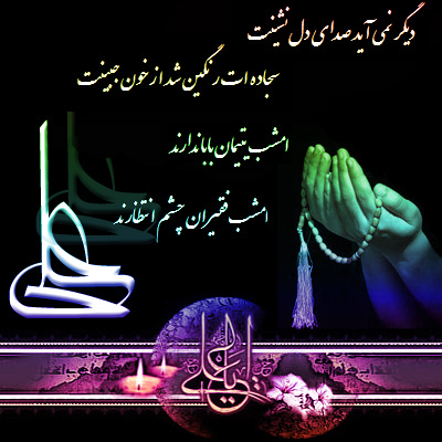http://s9.picofile.com/file/8362092342/shahadate_emam_ali_postal_38.jpg