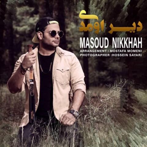 دانلود آهنگ جدید مسعود نیکخواه به نام دیر اومدی