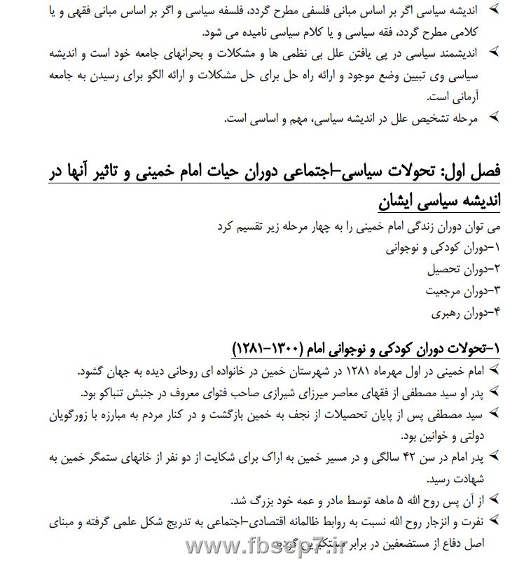 دانلود جزوه خلاصه کتاب اندیشه سیاسی امام خمینی (ره) تالیف یحیی فوزی + نمونه سوالات تستی امتحانی