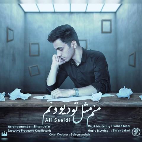 دانلود آهنگ جدید علی سعیدی به نام منم مثل تو دیوونم