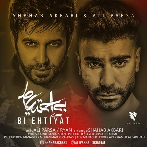 دانلود آهنگ جدید علی پارسا و شهاب اکبری به نام بی احتیاط