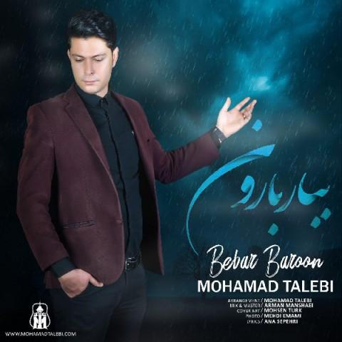 دانلود آهنگ جدید محمدطالبی به نام ببار بارون