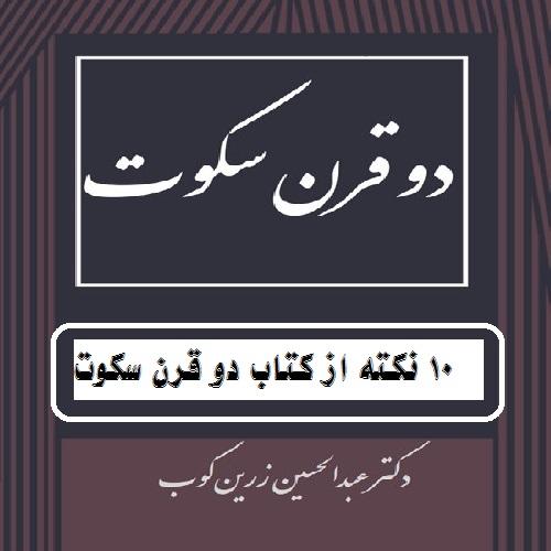 10 نکته از کتاب دو قرن سکوت اسلام ستیزان