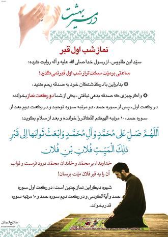 http://s9.picofile.com/file/8364274318/13_Darmasire_behesht_121_9517.jpg