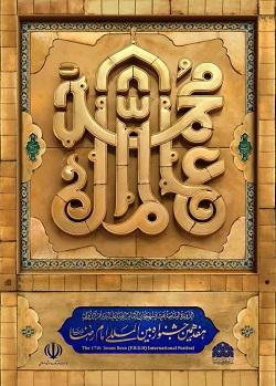 پوستر هفدهمین جشنواره بین المللی امام رضا علیه السلام