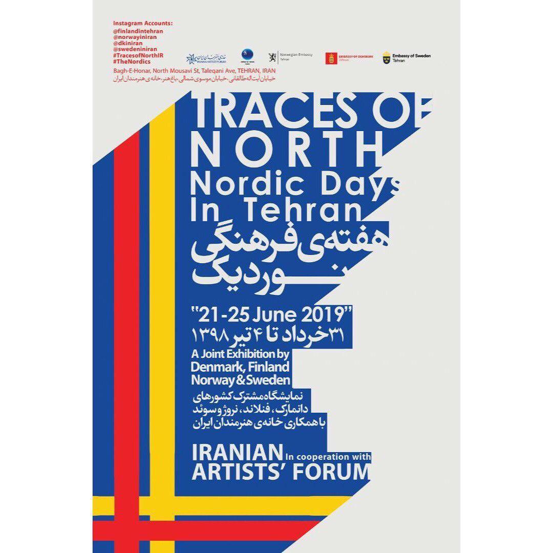 هفته فرهنگى نوردیک از فردا در خانه هنرمندان ایران شروع مى شود
