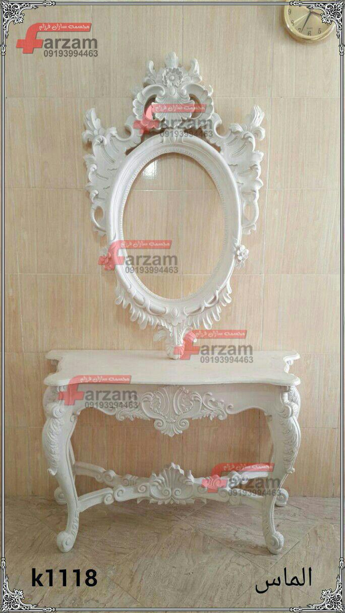 آینه کنسول فایبرگلاس الماس