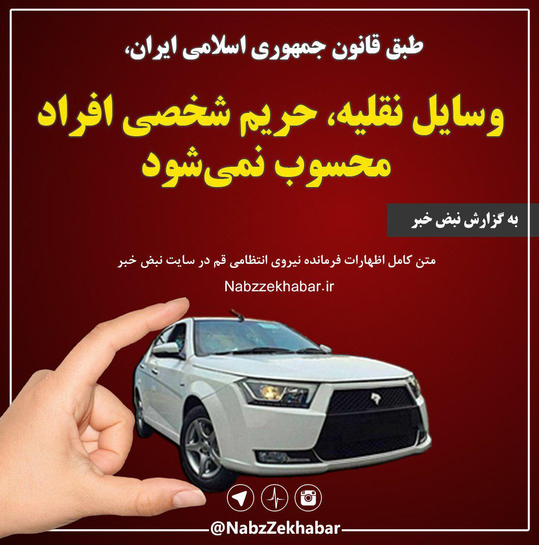 وسایل نقلیه حریم شخصی محسوب نمی شود!