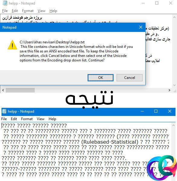 حذف فرمت متن در نت پد
