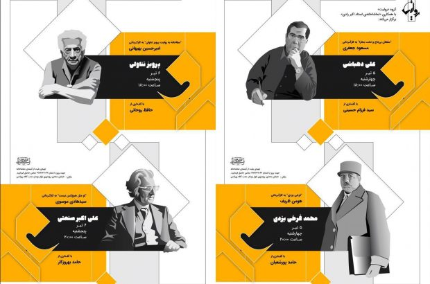 تماشای چهرههای ادب و هنر ایران روی پرده تماشاخانه رادی رشت