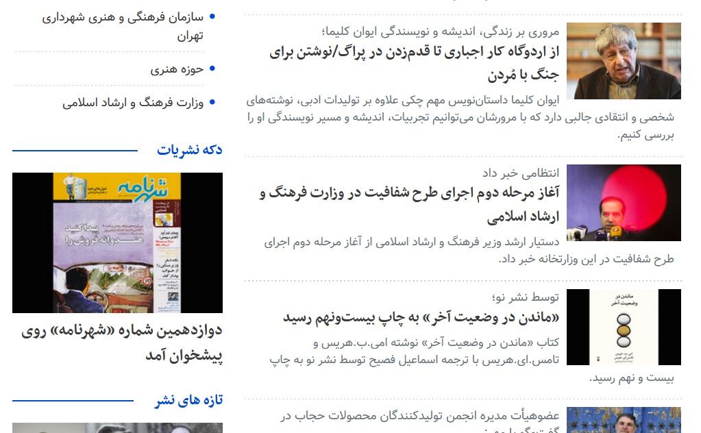 انعکاس شماره دوازدهم مجله شهرنامه در خبرگزاری مهر