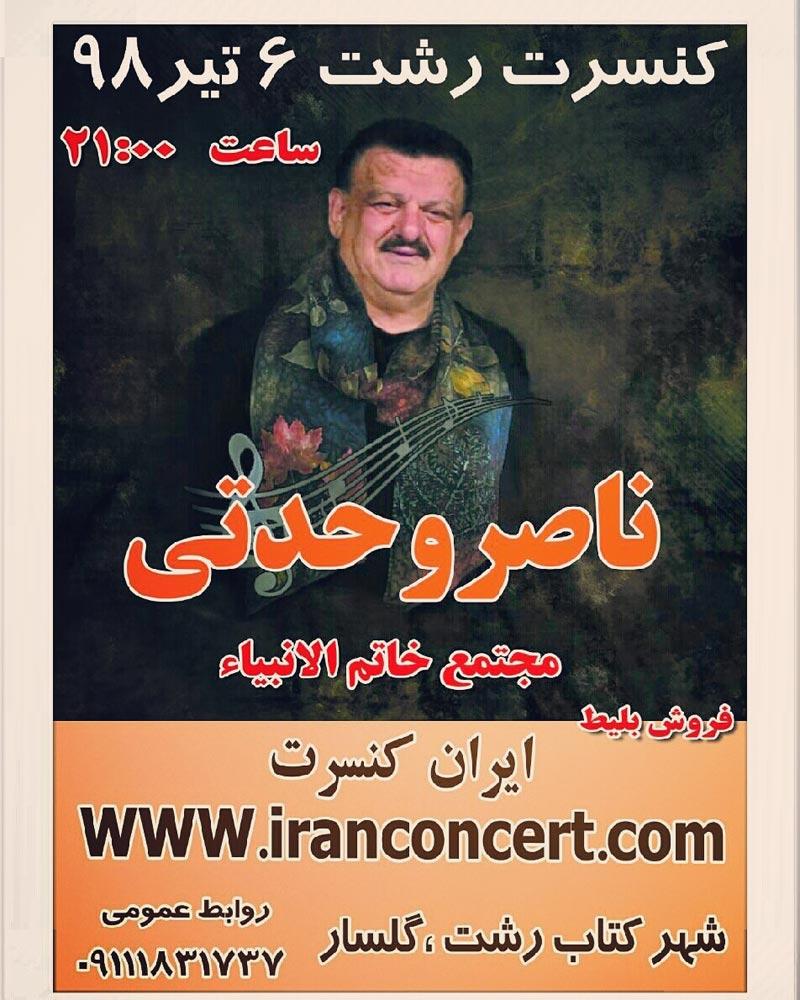 اجرای کنسرت موسیقی « ناصر وحدتی » توسط گروه « گیل و آمارد » در رشت